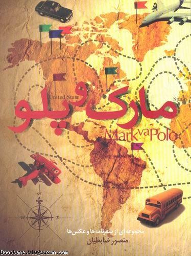 کتاب کارک و پلو، اثر منصور ضابطیان