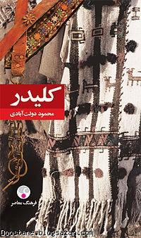 رمان کلیدر,محمود دولت آبادی