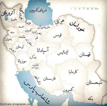 نامهای پیشین مناطق مختلف ایران