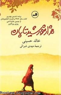 هزار خورشید تابان,خالد حسینی,مهدی غبرائی