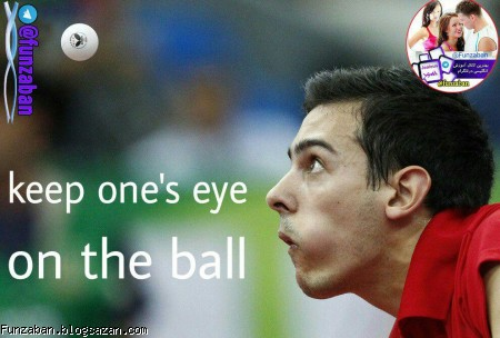 حواستو جمع کن,keep your eye on the ball