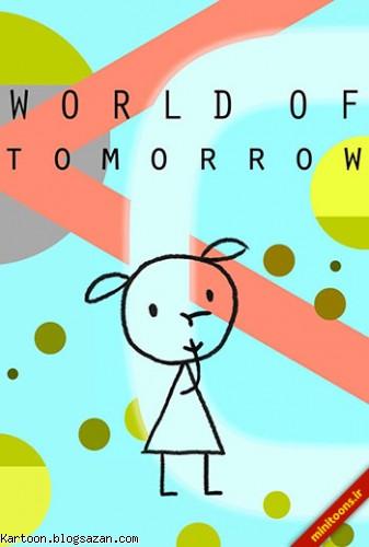 دنیای فردا - world of tomorrow