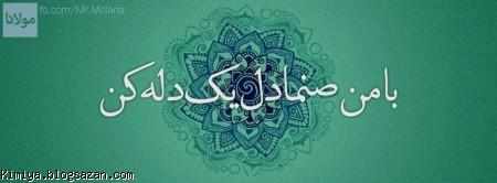 با من صنما دل یک دله کن,مولانا,مولوی
