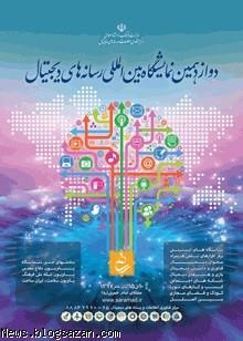 نمایشگاه بینالمللی رسانههای دیجیتال