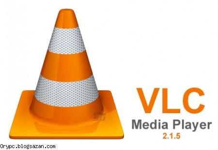 نرم افزار پخش ویدئو در نرم افزار,بهترین نرم افزار پخش ویدئو,نرم افزار پخش ویدئو