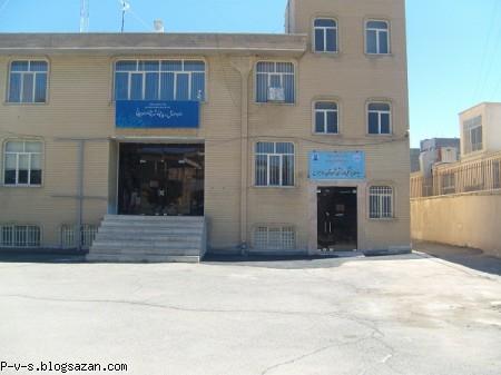 ساختمان هیات پزشکی شهرستان ساوجبلاغ