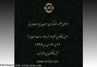 طراحی ل و نقره,طراحی ساعت,نمایشگاه بین المللی طراحی طلا