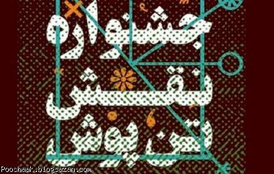 جشنواره نقش تن پوش,تن پوش مدرن ایرانی