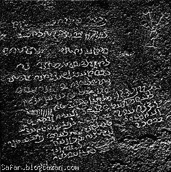 سنگ نبشه ساسانی,گردشگری اردبیل,اردبیل