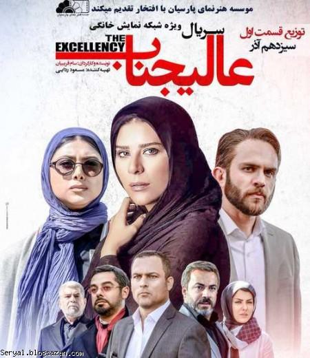 سریال عالیجناب,شبکه نمایش خانگی,سریال نمایش خانگی,سام قریبیان