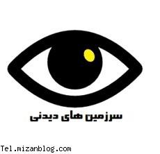 کانال تلگرام طبیعت,معرفی کانال تلگرام,ثبت کانال تلگرام