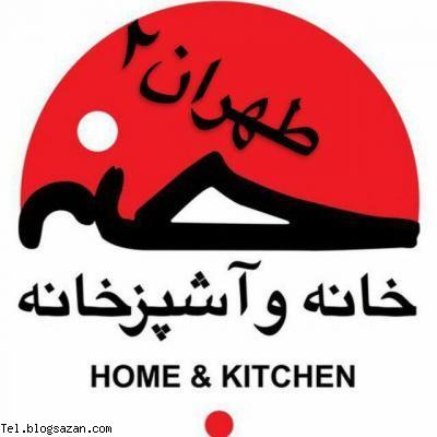 کانال تلگرام,خانه و آشپزخانه طهران