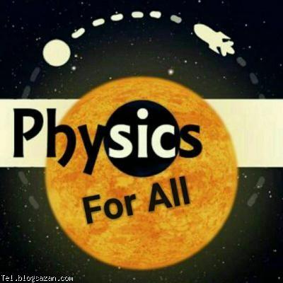 کانال تلگرام فیزیک برای همه,کانال تلگرام علمی