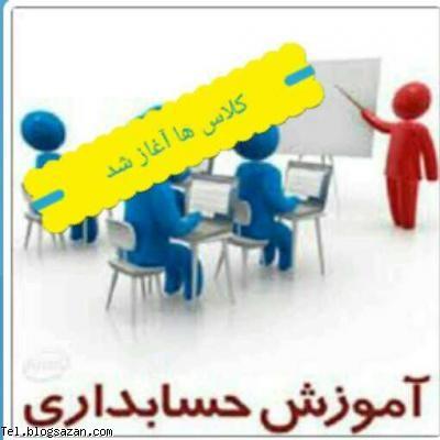 کانال تلگرام آموزش حسابداری,کانال تلگرام حسابداری