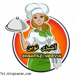 کانال تلگرام,معرفی کانال تلگرام,کانال تلگرام آشپزی