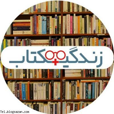کانال تلگرام,معرفی کانال تلگرام,کانال تلگرام فرهنگی,کانال تلگرام معرفی کتاب