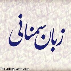 کانال تلگرام آموزش زبان,کانال تلگرام فرهنگی,کانال تلگرام,معرفی کانال تلگرام