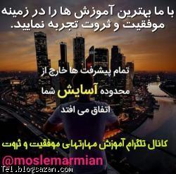 کانال تلگرام رمز موفقیت,کانال تلگرام مثبت اندیشی,معرفی کانال تلگرام,ثبت کانال تلگرام