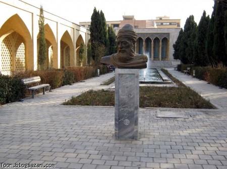 آؤامگاه صائب تبریزی