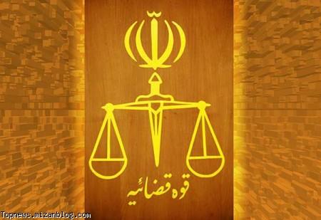 حقوق و قضا,سامانه جامع اطلاعات مردمی