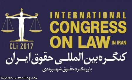 منشور حقوق شهروندی,کنگره حقوق ایران