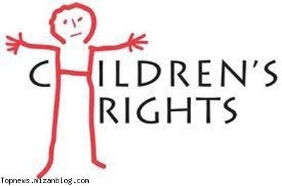 حمایت از حقوق کودک,لایحه حمایت از حقوق کودک,حقوق کودکان