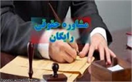 مشاوره حقوقی رایگان,وزارت دادگستری,مشاوره حقوقی
