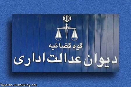 نقل و انتقال املاک,عوارض,دیوان عدالت اداری