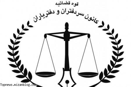 آزمون سردفتری,دفتر اسناد رسمی,قوه قضائیه