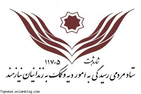 آزادی زندانیان,ستاد دیه,نمایندگان مجلس