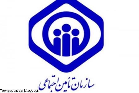 پوشش بیمه,سازمان تامین اجتماعی,بیمه اتباع خارجی