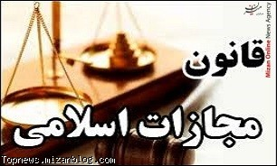 قانون مجازات اسلامی,قوه قضائیه,مجازات