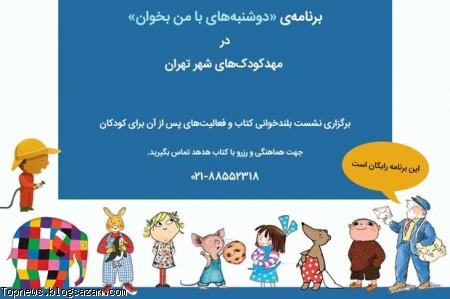 اخبار فرهنگی روز,اخبار فرهنگی,ترویج کتابخوانی