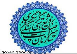انجمن هنرهای سنتی استان فارس,هنرهای سنتی
