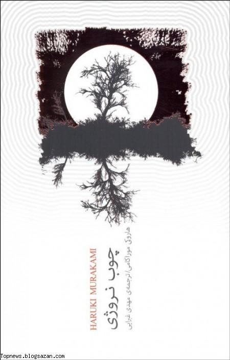 هاروکی موراکامی,چوب نروژی,کتاب چوب نروژی,کتابخوانی,اخبار فرهنگی روز