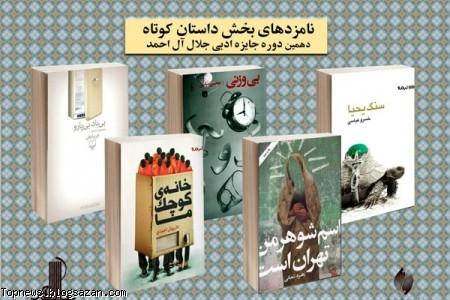 جایزه ادبی جلال آل احمد,داستان کوتاه,جلال آل احمد