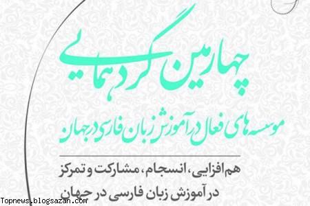 موسسات فعال آموزش زبان فارسی,گردهمایی,موسسات فعال,آموزش زبان فارسی