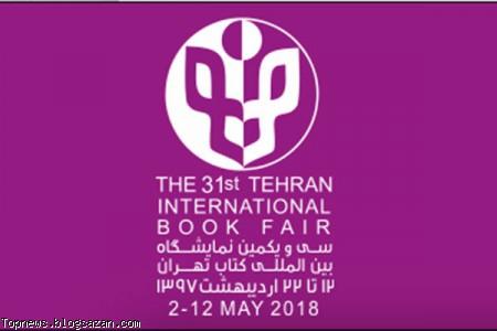 ناشران خارجی,نمایشگاه کتاب,نمایشگاه بین المللی کتاب تهران