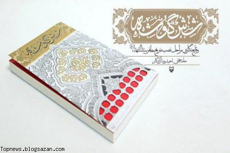 شش گوشه,ضریح مطهر سید الشهدا(ع),نمایشگاه کتاب,حامد حجتی