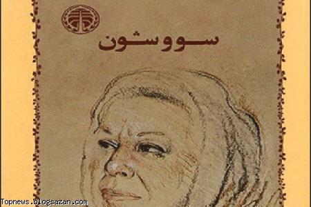 سووشون,سیمین دانشور,سفیر ایتالیا,نمایشگاه کتاب تهران