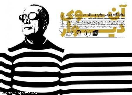 عباس کیارستمی,آن سوی دیوار,بزرگداشت کیارستمی