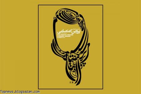 جایزه ادبی پروین اعتصامی,پروین اعتصامی
