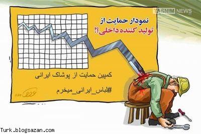 حمایت از پوشاک ایرانی,خرید پوشاک ایرانی
