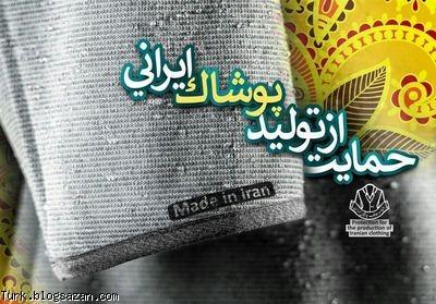 حمایت از کالای ایرانی,کالای ایرانی,پوشاک ایرانی