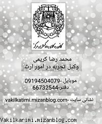 وکیل امور ارث در تهران -09194504079