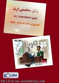 بهترین وکیل در ارث-0914504079