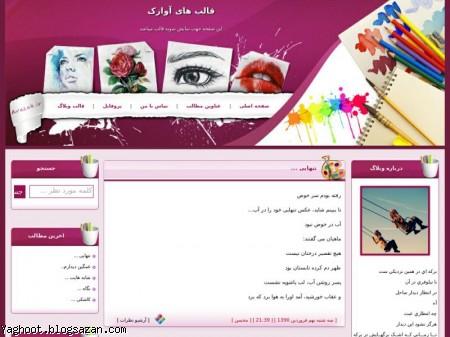 قالب وبلاگ طراحی و نقاشی