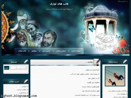 قالب وبلاگ بلاگسازان,قالب وبلاگ حافظ