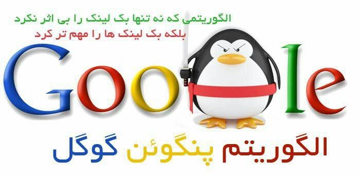 الگوریتم جدید پنگوئن ۴ گوگل