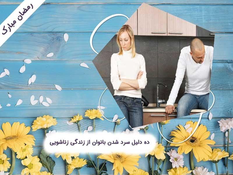 ده دلیل سرد شدن بانوان از زندگی زناشویی مخرب ترین جمله زندگی زناشویی